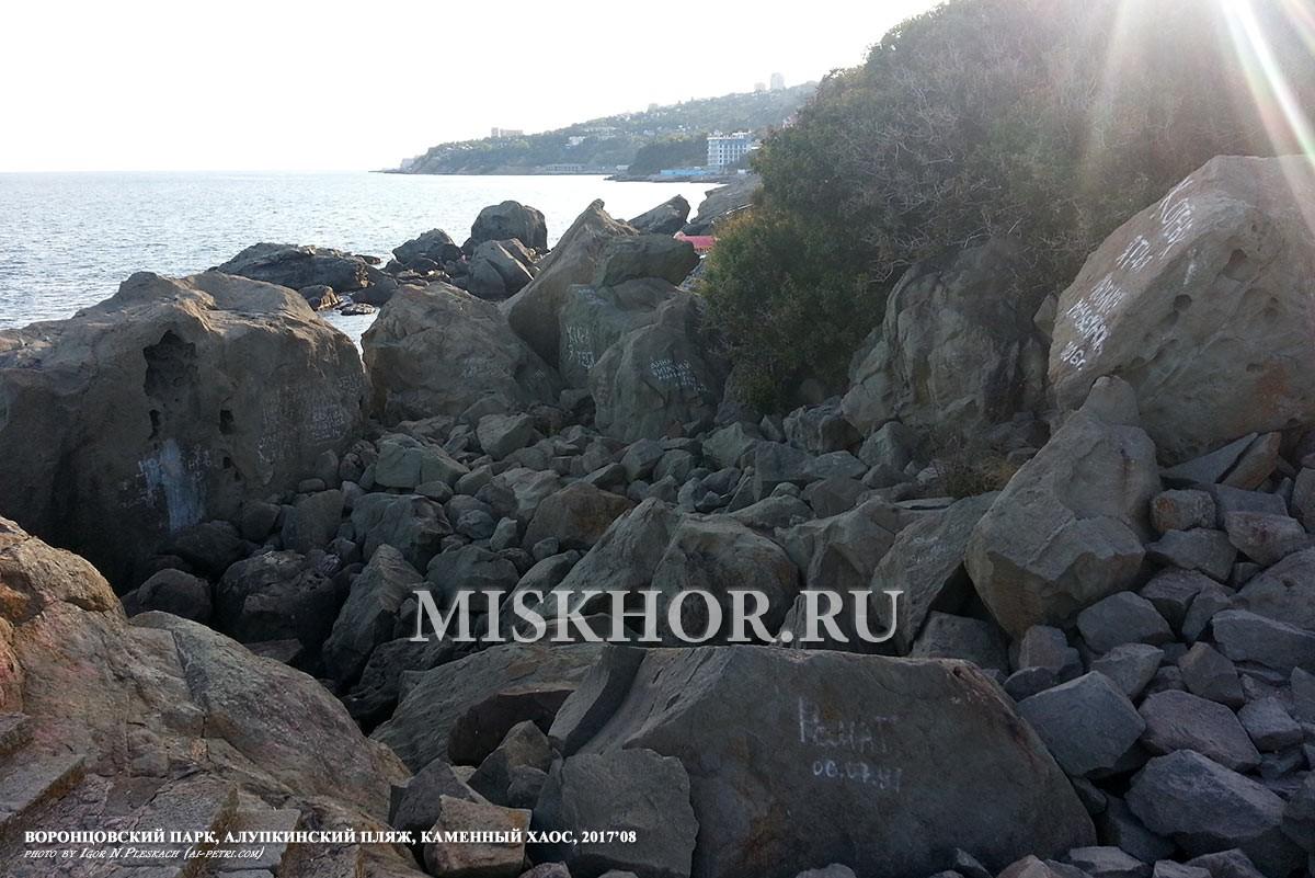 Алупкинский каменный хаос, со скалы Айвазовского