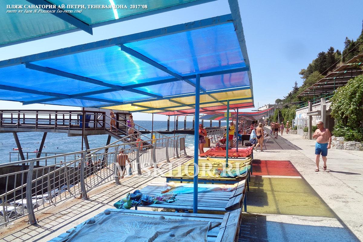 Пляж санатория Ай-Петри, теневая зона