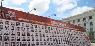 Подвиги героев крымчан в Великой Отчечественной войне
