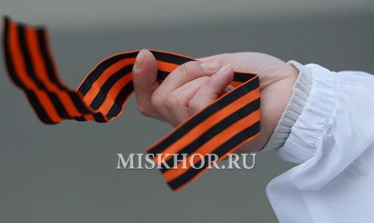 Георгиевская ленточка в Крыму, где можно получить