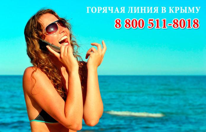 Телефон горячей линии в Крыму 8 800 511-8018