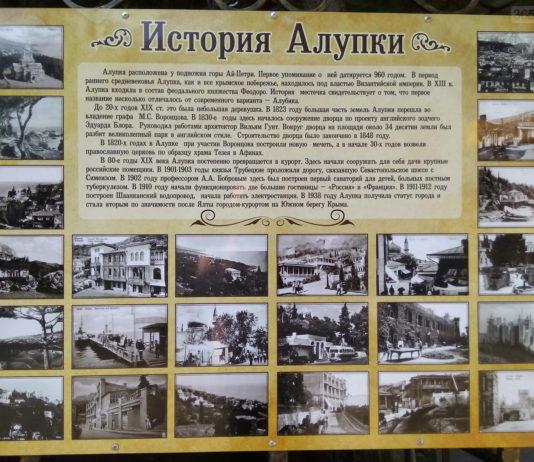 День города в Алупке 28 июля 2018