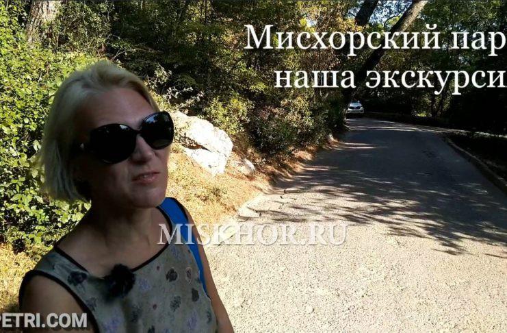 Мисхорский парк наша видеоэкскурсия, август 2018